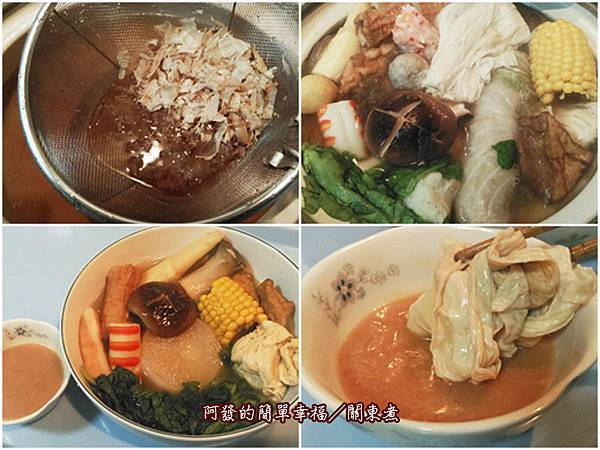 日式料理01-關東煮