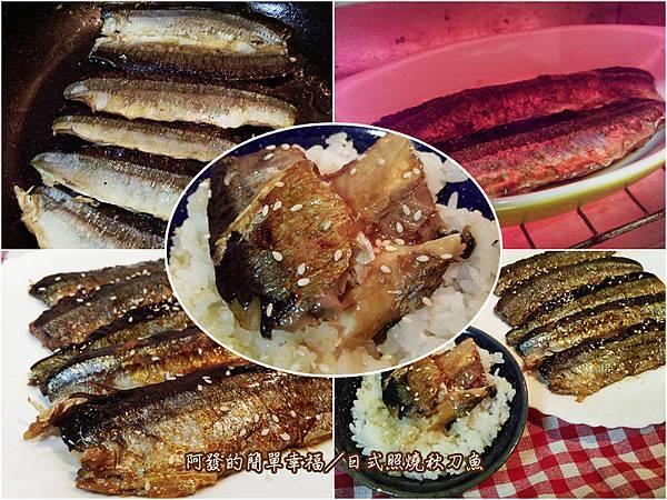 日式料理04-照燒秋刀魚