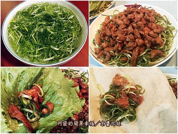 北京料理01-京醬肉絲