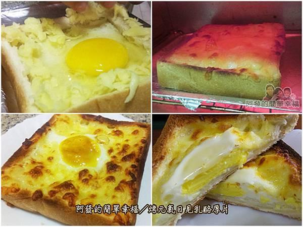 早餐01-烤元氣日見乳酪厚片