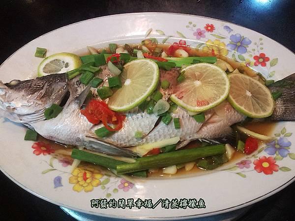 南洋風01-清蒸檸檬魚