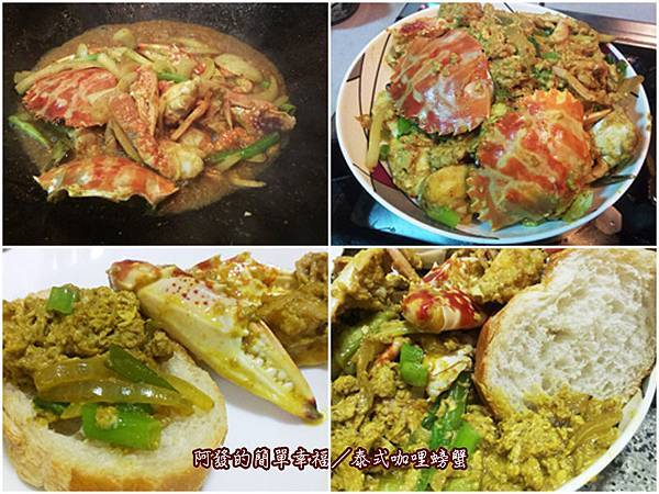 南洋風02-泰式咖哩螃蟹