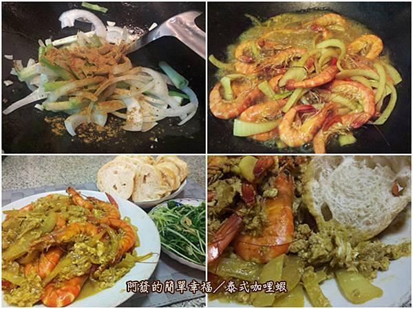 南洋風03-泰式咖哩蝦