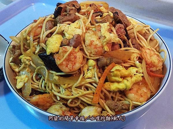 南洋風04-咖哩炒麵(乾式)
