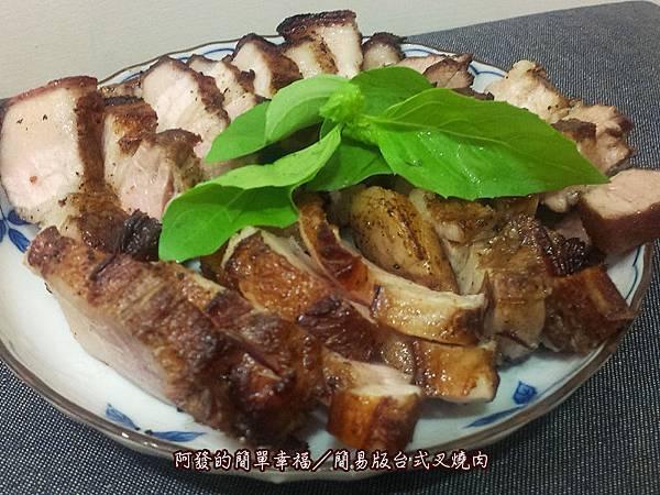 家常菜01-簡易版台式叉燒肉