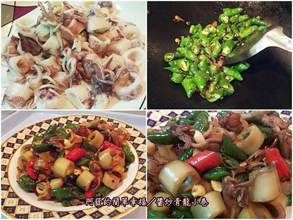 家常菜02-醬炒青龍小卷