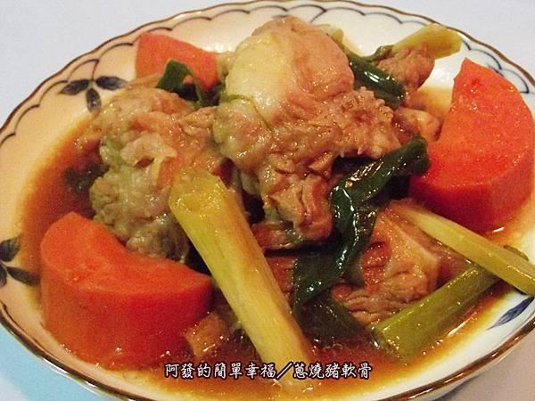 家常菜03-蔥燒豬軟骨