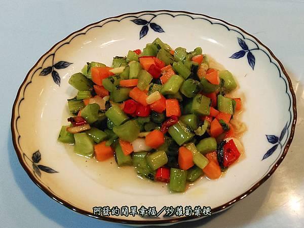 家常菜05-炒蘿蔔葉梗
