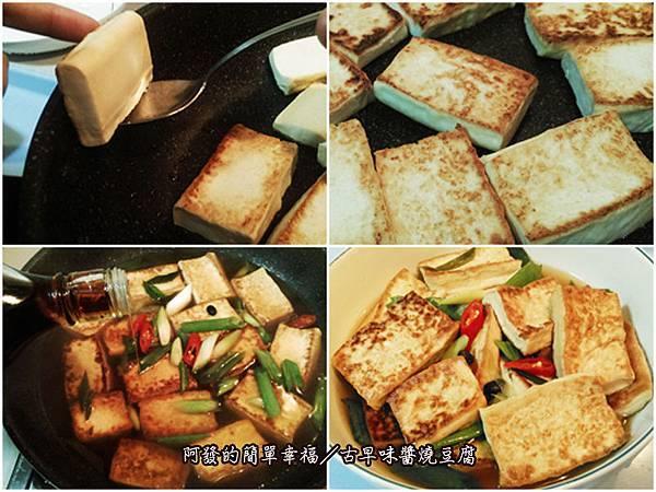 家常菜06-古早味醬燒豆腐