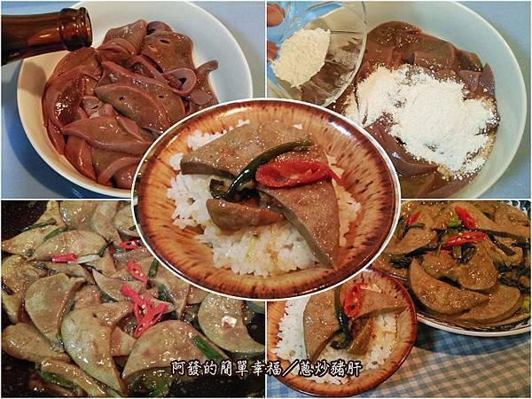 家常菜08-蔥炒豬肝