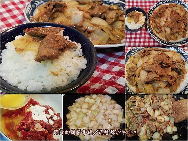 家常菜10-洋蔥辣炒牛肉片