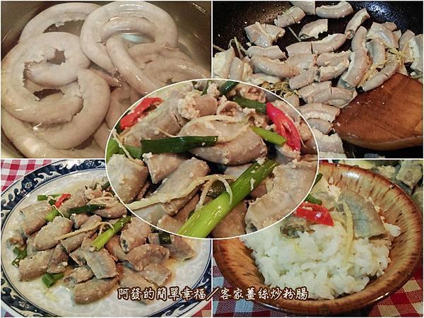 家常菜13-客家薑絲炒粉腸