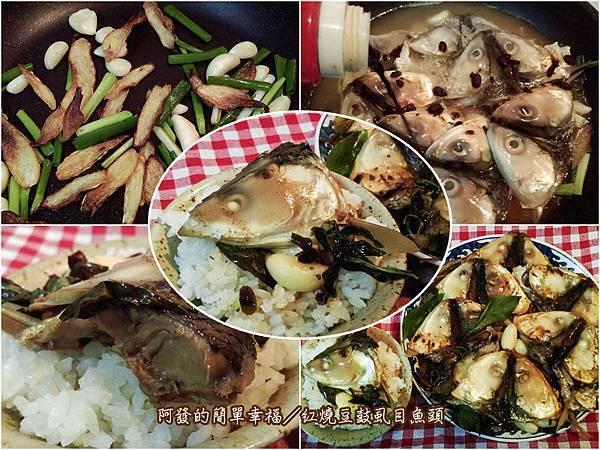 家常菜14-紅燒豆鼓虱目魚頭