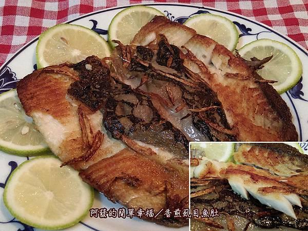 家常菜15-香煎虱目魚肚