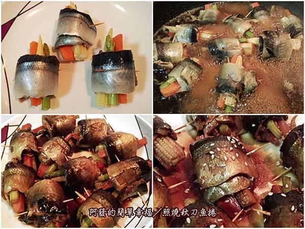 創意料理02-照燒秋刀魚捲