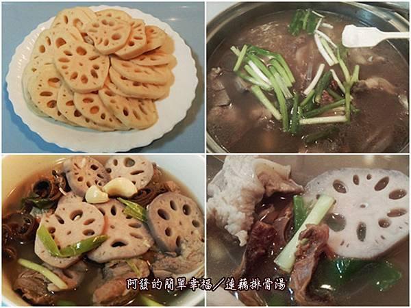 湯品01-蓮藕排骨湯