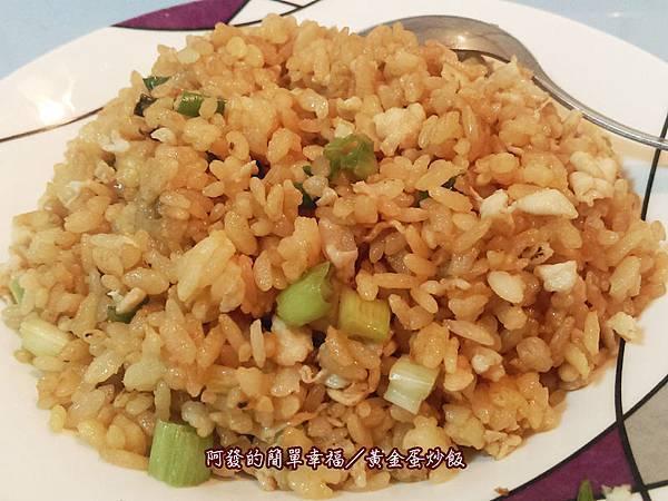 飯食02-黃金蛋炒飯