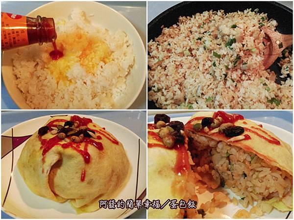 飯食03-蛋包飯