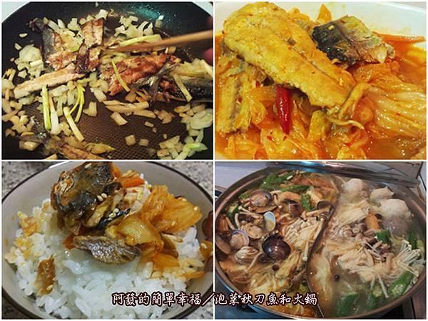 韓式料理01-泡菜秋刀魚和火鍋