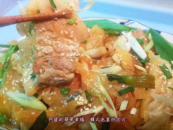 韓式料理02-韓式泡菜炒肉片