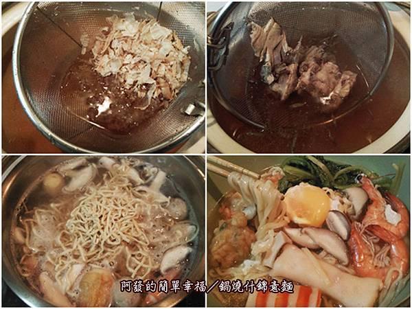麵食01-鍋燒什錦意麵