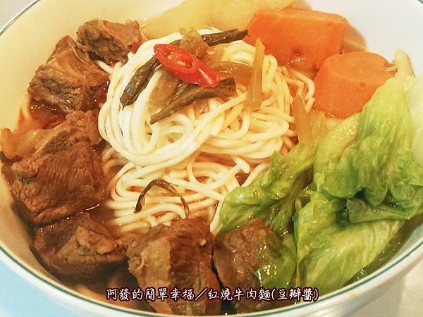 麵食03-紅燒牛肉麵(豆瓣醬)