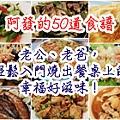 阿發的50道食譜