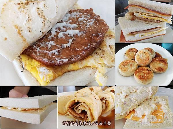品品早餐all