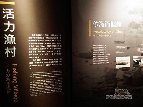 區域探索館15-活力漁村說明