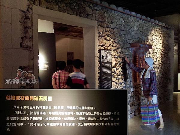 區域探索館20-就地取材的石老石古石房屋