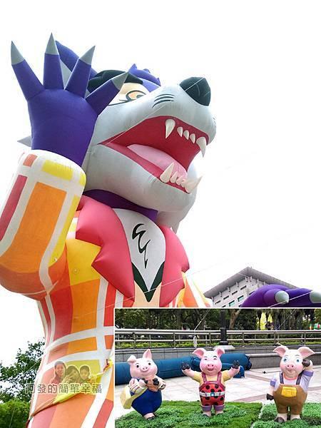 新北市兒童藝術節-童話城堡10-童話巨型裝置-三隻小豬與大野狼特寫