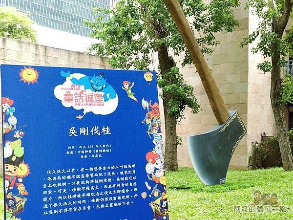 新北市兒童藝術節-童話城堡26-童話情境體驗-吳剛伐桂