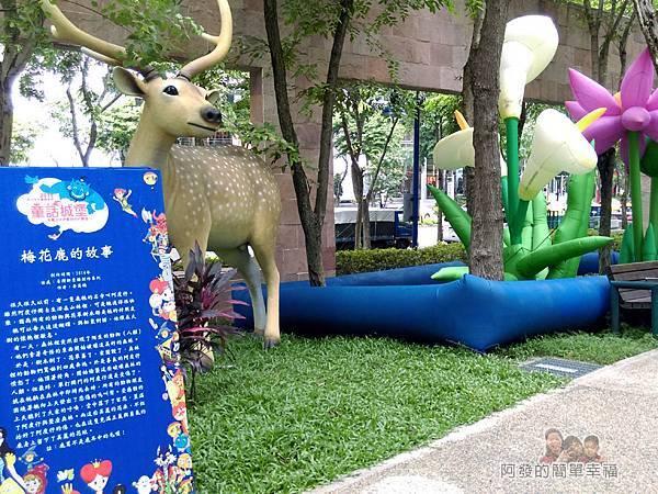 新北市兒童藝術節-童話城堡28-台灣原創童話-梅花鹿的故事