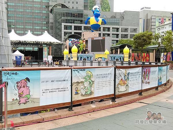 新北市兒童藝術節-童話城堡37-台灣原創童話-童話短路
