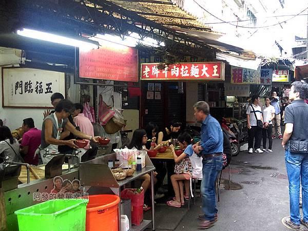 老牌牛肉拉麵大王01-店外觀