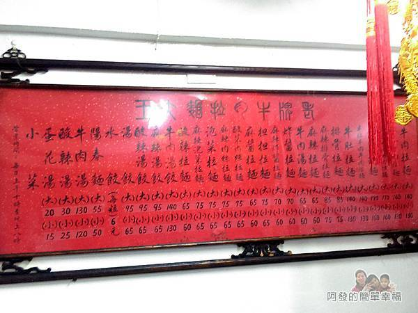 老牌牛肉拉麵大王07-價目表