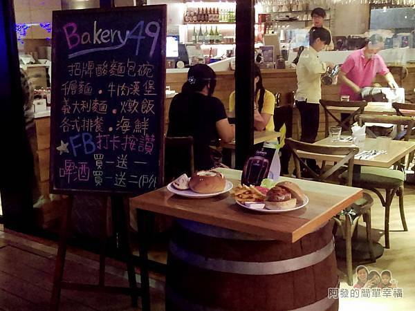 BAKERY49-05-餐廳主打與優惠活動