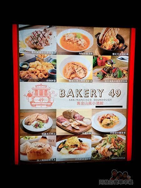 BAKERY49-07-餐點圖片