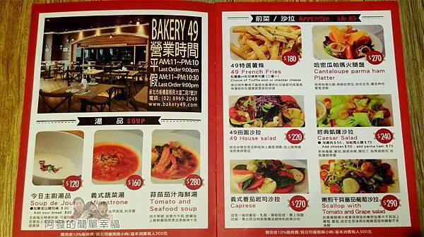 BAKERY49-12-菜單-湯品前菜沙拉