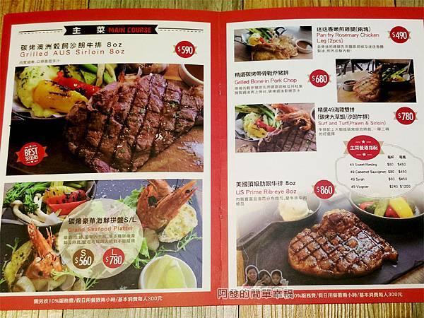 BAKERY49-13-菜單-主菜