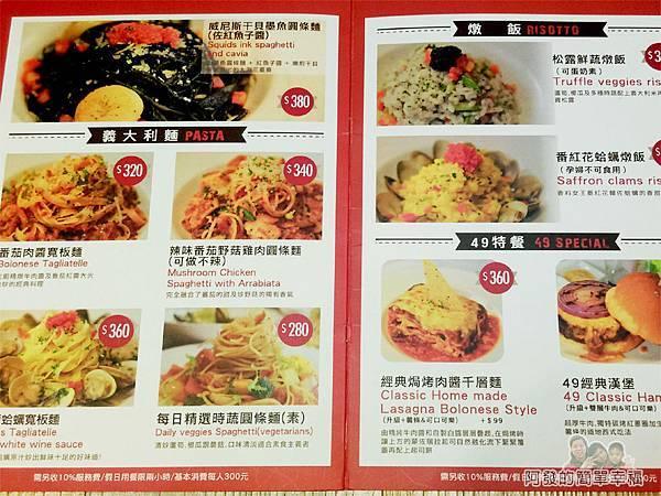 BAKERY49-14-菜單-義大利麵與燉飯