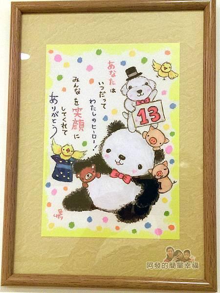 絆10-日本可愛繪圖日曆.jpg