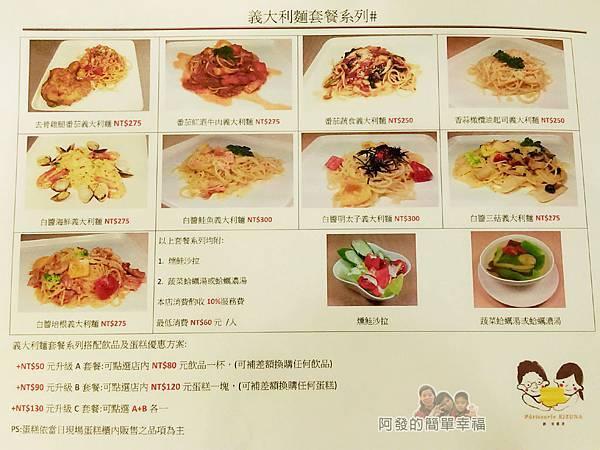 絆12-菜單-義大利麵套餐.jpg