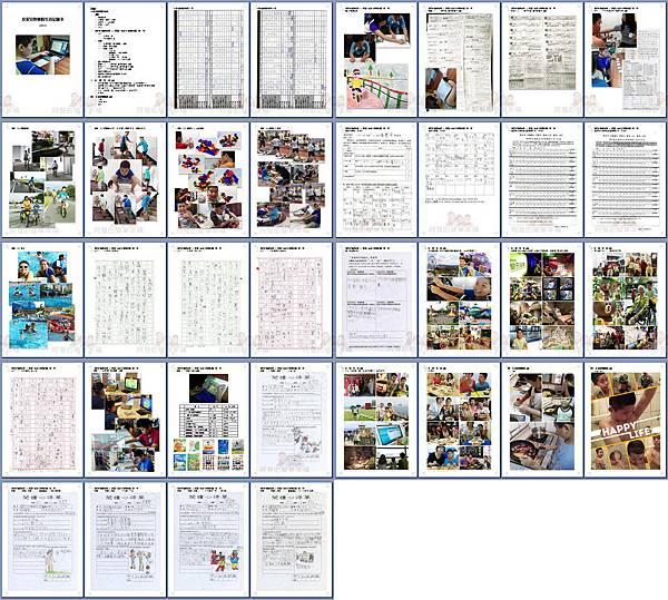 暑假生活記錄本-所有頁面截圖