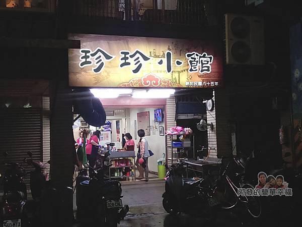 珍珍小館01-店外觀