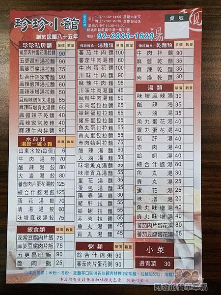 珍珍小館10-菜單