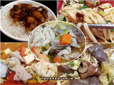 新莊美食列表-麵食05-珍珍小館II