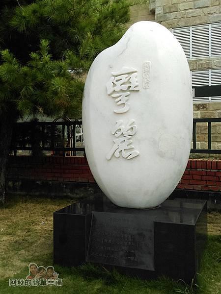 稻田彩繪&藺草文化館14-彎麗米造型石雕.jpg