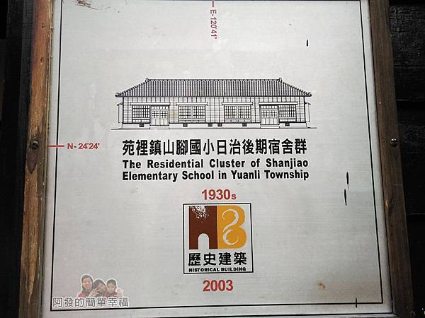 山腳國小18-歷史建築牌示