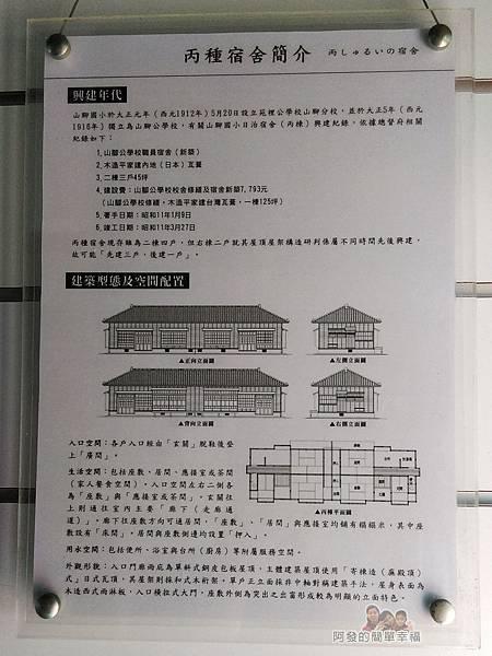 山腳國小22-丙種宿舍簡介